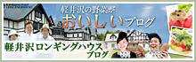 ロンギングハウスブログ|軽井沢の野菜がおいしいブログ